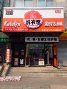 凯特琳洗衣485号店